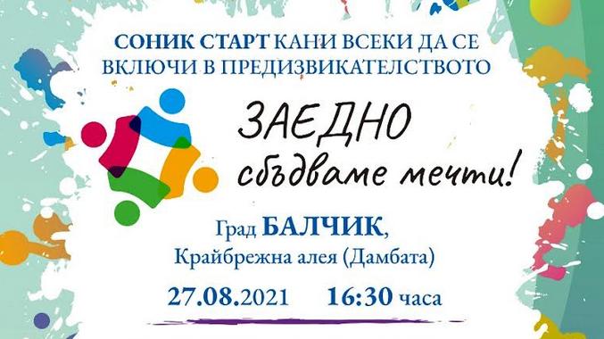 Звезди и хора от различни социални групи участват заедно в благотворителна инициатива за сбъдване на мечти