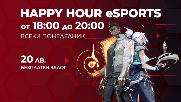 Новата еSports секция в сайта winbet.bg стартира с HAPPY HOUR
