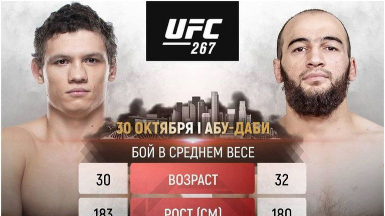 Алберт Дураев с нов съперник за UFC 267