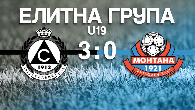 (U19) Славия - Монтана 3:0