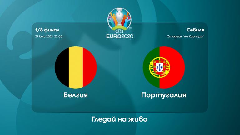 Белгия - Португалия