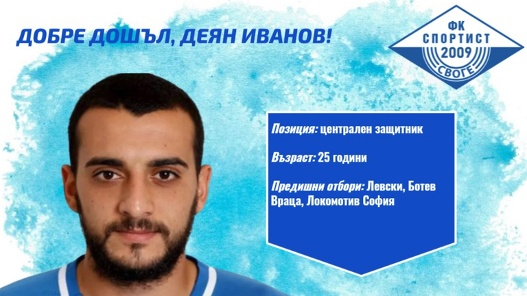 Деян Иванов има нов отбор