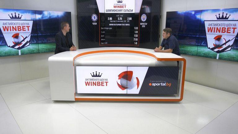 Английското шоу на WINBET: Предстои кръг със страхотни сблъсъци и очаквания за голови спектакли