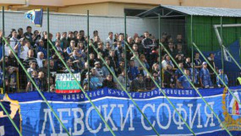 Санкции за ултрасите, които спряха рейса на Левски