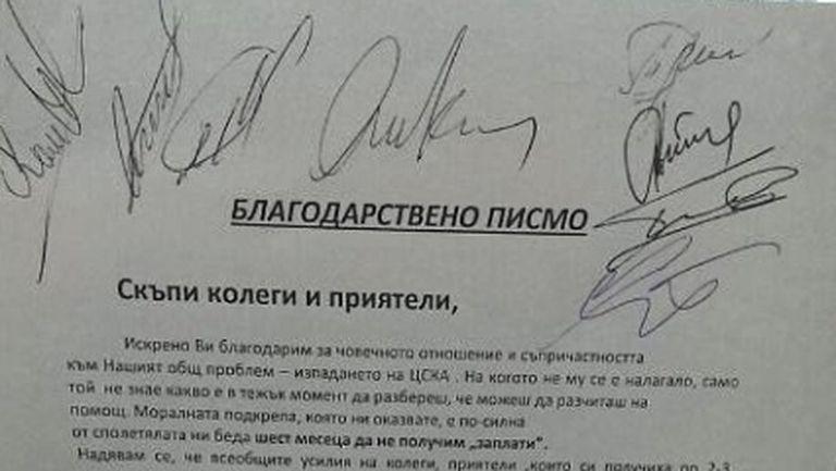 """Само в Sportal.bg: """"Кървавото"""" писмо, с което осъмна """"Армията"""", но бе скрито от обществеността"""