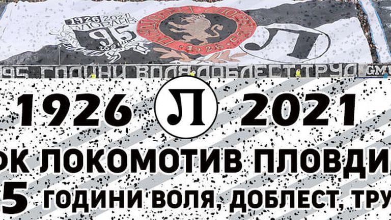 Локомотив (Пловдив) чества 95 години