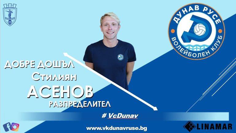 Дунав (Русе) представи бивш играч на френския Амиен