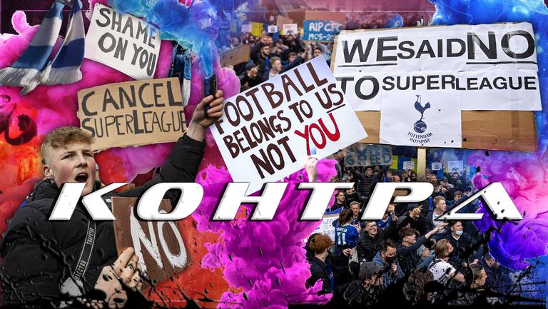 """""""Контра"""": Трябва ли противниците на Суперлигата да благодарят на английските клубове?"""