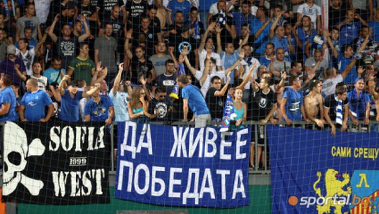 """""""Сините"""" фенове призоваха за мощна подкрепа срещу Черно море"""