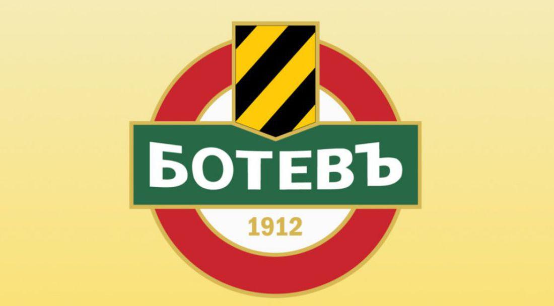 Сдружение ПФК Ботев: Безспорен факт е, че емблемата ни прилича много на тази на Рапид Виена, но това не трябва да ни притеснява