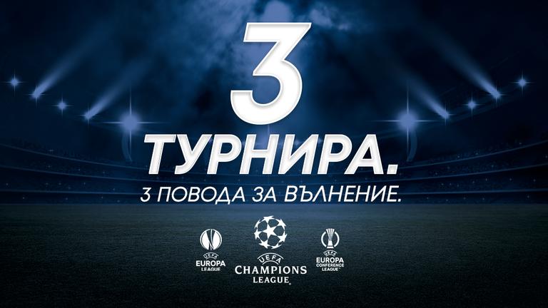 Шампионската лига остава в ефира на MAX Sport и през следващите 3 сезона