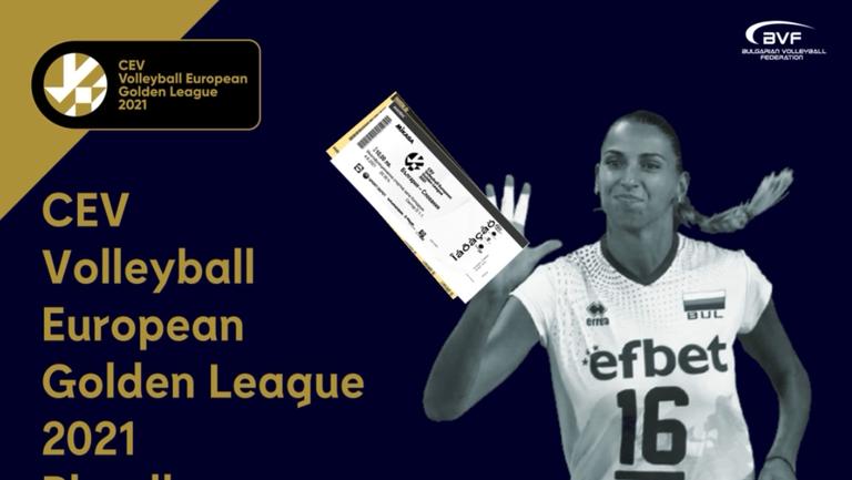 Започва продажбата на билети за Златната европейска лига в Пловдив