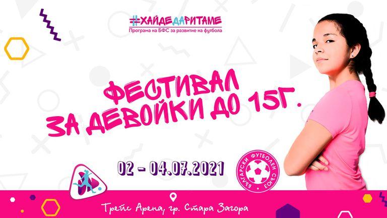 В петък стартира ежегодният футболен фестивал за девойки