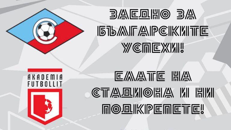 Септември: Ела на стадиона и ни подкрепи в Младежката Шампионска лига!