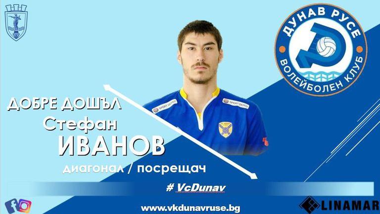 Дунав (Русе) представи нов играч