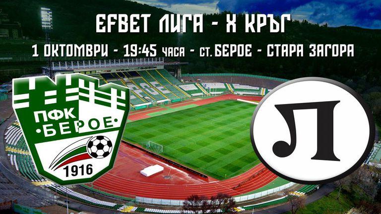 Берое пусна в продажба билетите за домакинството си на Локомотив (Пловдив)