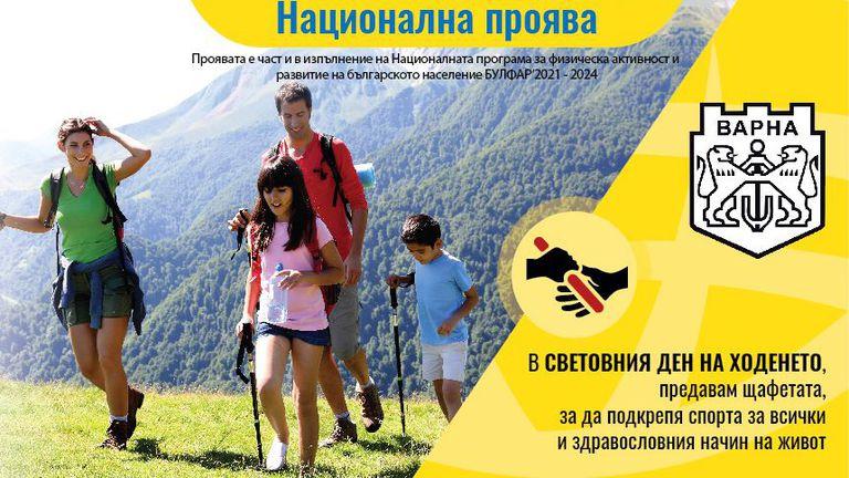 Варна се присъединява към Световния ден на ходенето