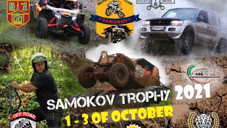 Орлин Алексиев се подготвя за Рали Дакар със старт в Самоков Трофи
