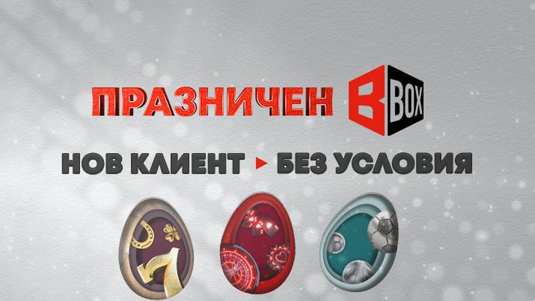 WINBET стартира празничен BONUS BOX за всички нови клиенти