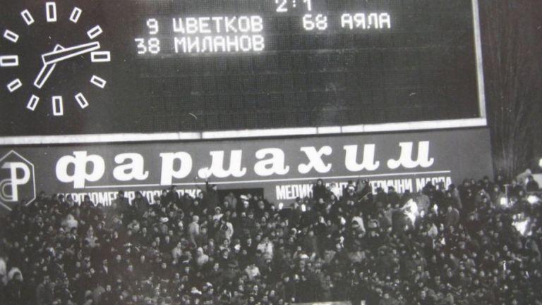 На този ден - Левски побеждава Атлетико (Мадрид)