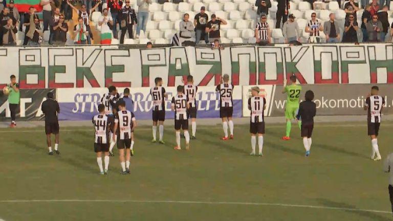 Играчите на Локо (Пловдив) поздравиха феновете си след победата над ЦСКА 1948