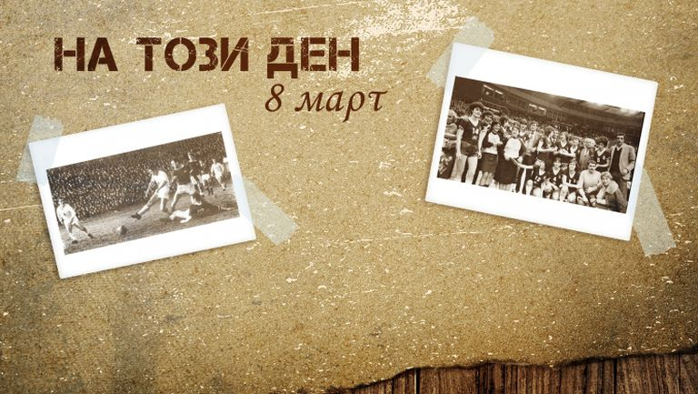 На този ден - Огромен успех за Славия във футбола, баскетболистките на Левски също с неповторим триумф