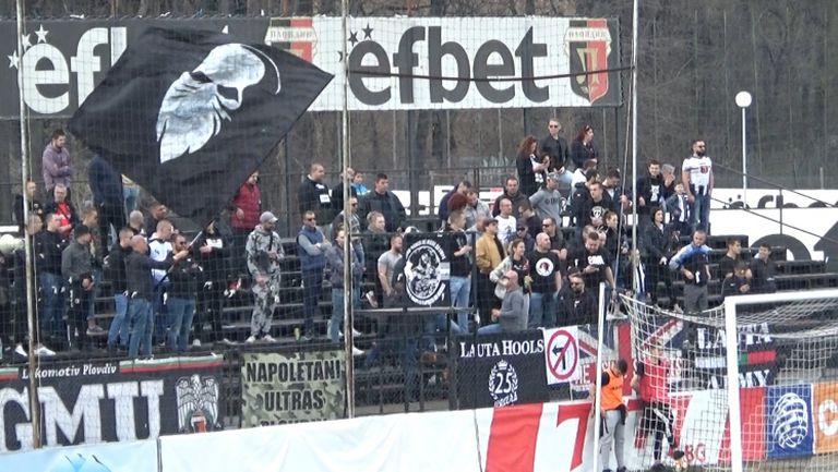 Привържениците на Локомотив подкрепят своите срещу Витоша