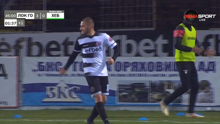 Айкут Рамадан направи резултата класически за Локо ГО с втория си гол срещу Хебър