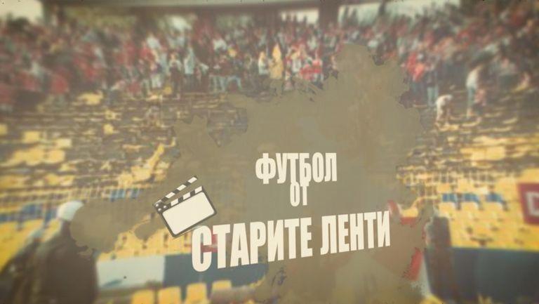 Футбол от старите ленти: Левски - Ювентус 1:3