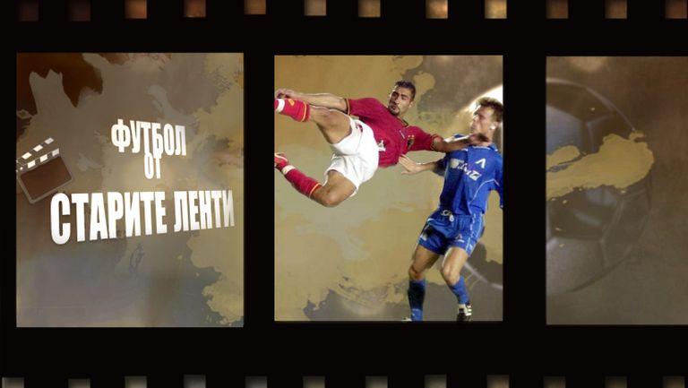 """""""Футбол от старите ленти"""": 2001 - Левски на крачка от голям пробив в Европа"""