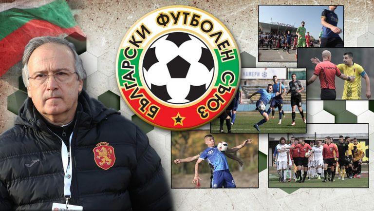 Прекратиха Трета лига, Дерменджиев остава начело на националния отбор