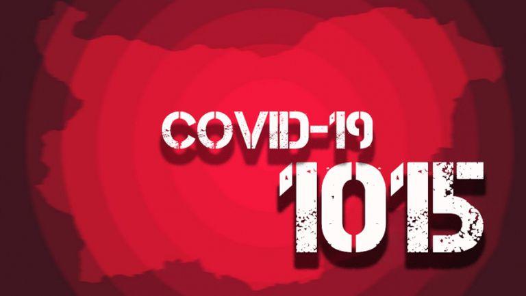 Доказано заразените с Covid-19 у нас минаха 1000