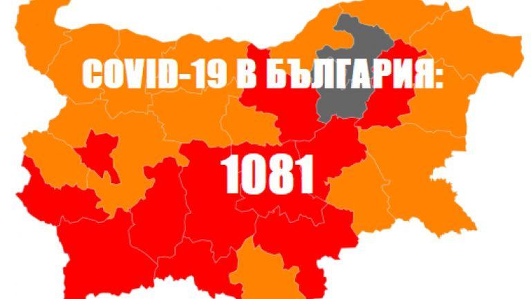 Нов рекорден брой на заразени с COVID-19 в България за денонощието