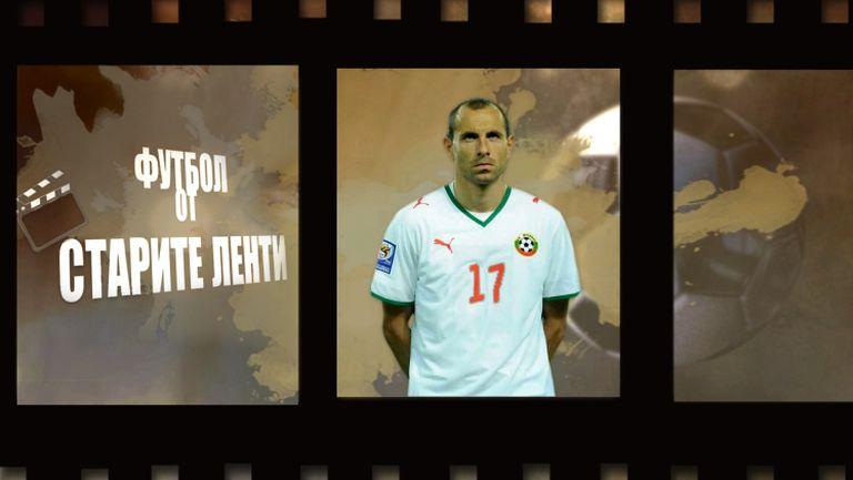 """""""Футбол от старите ленти"""": Мартин Петров - ловецът с футболни обувки"""