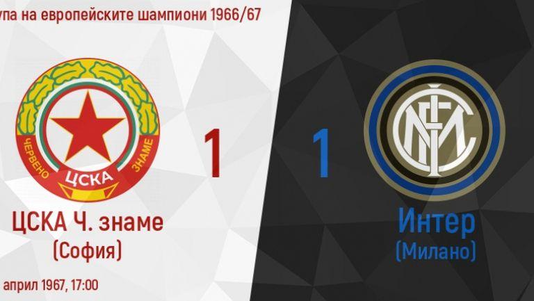 На този ден - ЦСКА измъква второ равенство на Интер