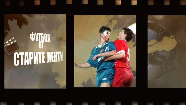 Футбол от старите ленти: Кървавият гол на Гонзо срещу ЦСКА