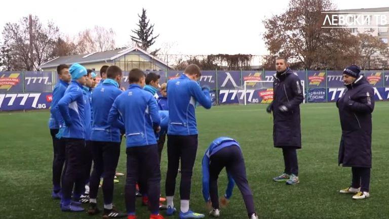 """Учи с Левски у дома: Когато """"син"""" гръм удари..."""