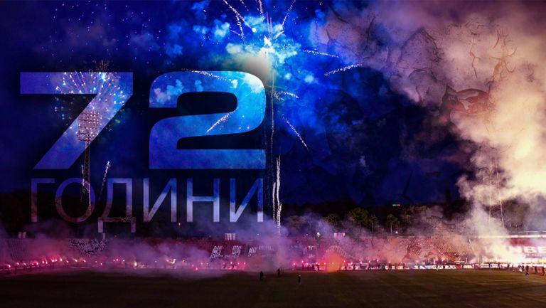 Заря в чест на годишнината на ЦСКА
