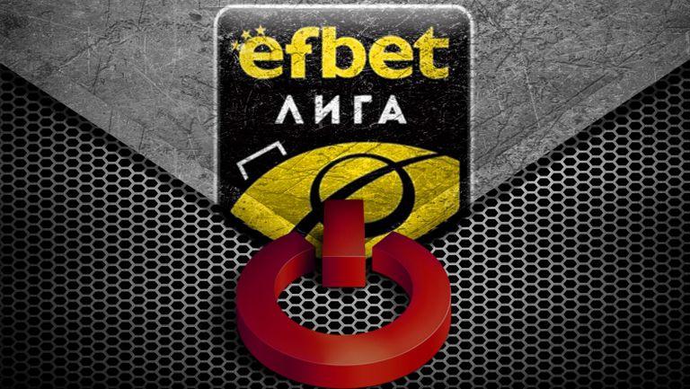 Efbet Лига се завръща на 5 юни, Втора лига е прекратена