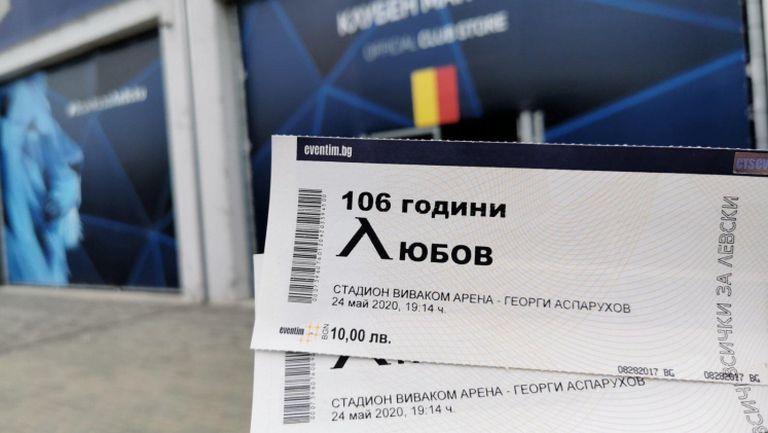 Продължава продажбата на билети за рождения ден на Левски