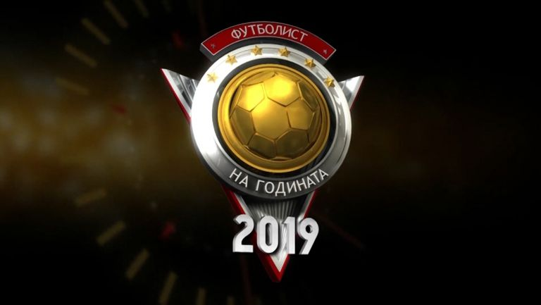 """Церемония """"Футболист на годината"""" 2019"""