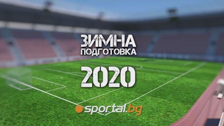 Победи за Лудогорец и Берое в Анталия, тежка загуба за Ботев - Студио зимна подготовка 2020