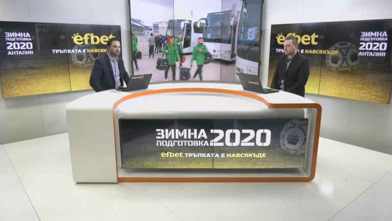 """Левски вече е на турска земя, победа и загуба за пловдивските отбори в Анталия - гледайте студио """"Зимна подготовка 2020"""""""