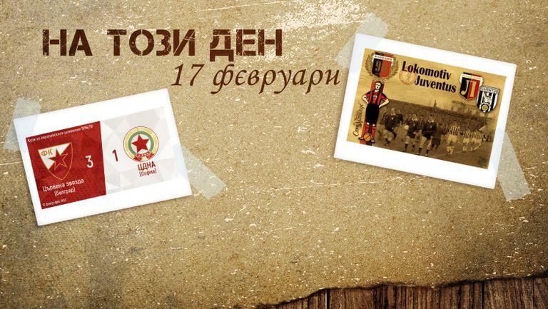 На този ден - ЦСКА и Локо (Пд) с мачове срещу европейски грандове