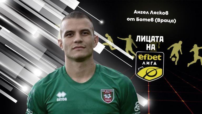 Лицата на efbet Лига: Ангел Лясков от Ботев (Враца)
