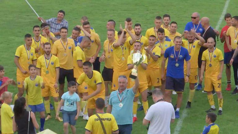 Марица спечели Югоизточната Трета лига!