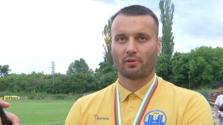 Николай Димитров: Днес ще празнуваме, от утре се стягаме за Втора лига