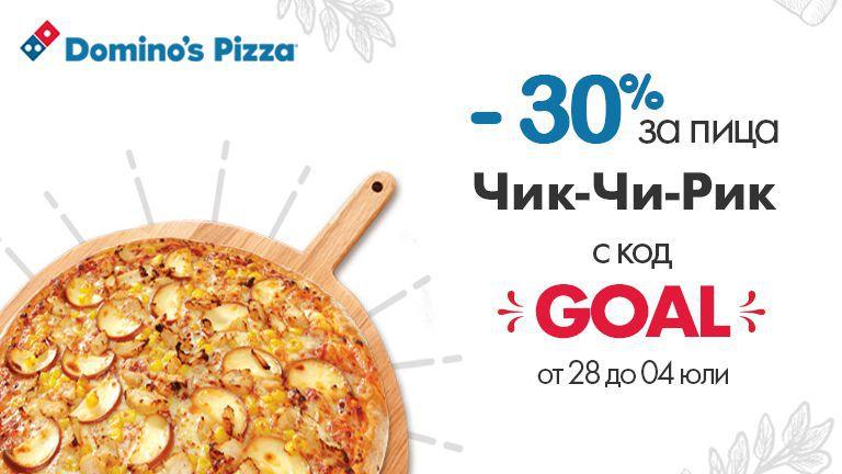 Пицата е Чик-Чи-Рик, отстъпката е 30%, влез в игра с промокода