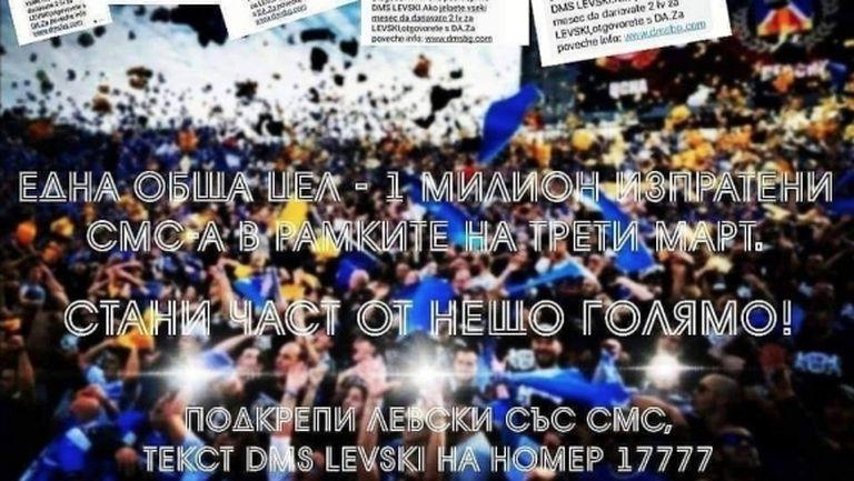 Левски със специална кампания за 3 март - целта е 1 000 000 SMS-а