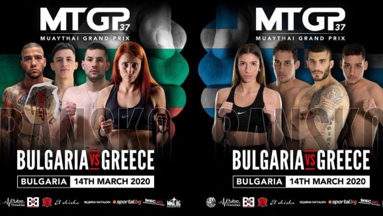 Симеон Наковски срещу WKF шампион на Гърция в Банско